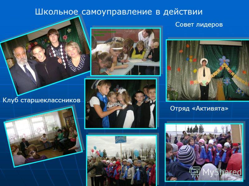 Школьное самоуправление в действии Клуб старшеклассников Совет лидеров Отряд «Активята»
