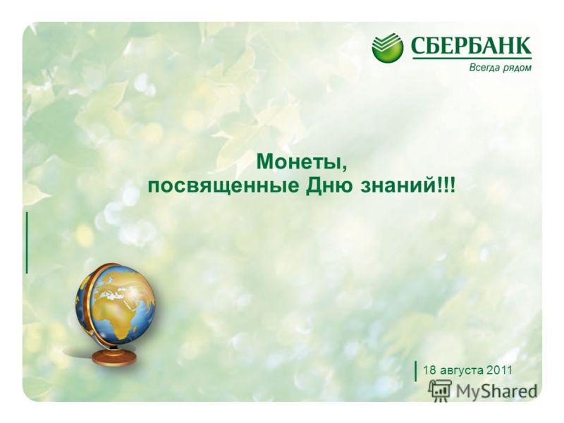 1 Монеты, посвященные Дню знаний!!! 18 августа 2011