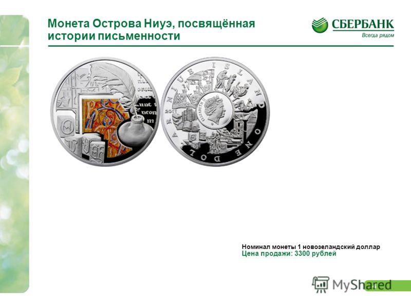 4 Монета Острова Ниуэ, посвящённая истории письменности Номинал монеты 1 новозеландский доллар Цена продажи: 3300 рублей