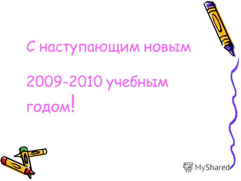 С наступающим новым 2009-2010 учебным годом !