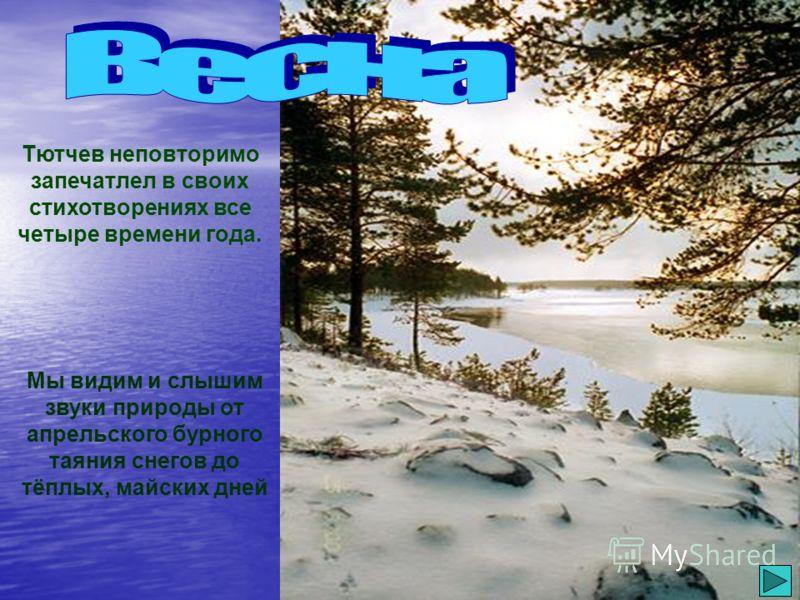 Поэзию Тютчева нельзя представить без лирики природы. И в сознание читателей поэт вошёл прежде всего как певец природы. Некрасов отметил его необыкновенную способность улавливать «именно те черты, по которым в воображении читателя может возникнуть и