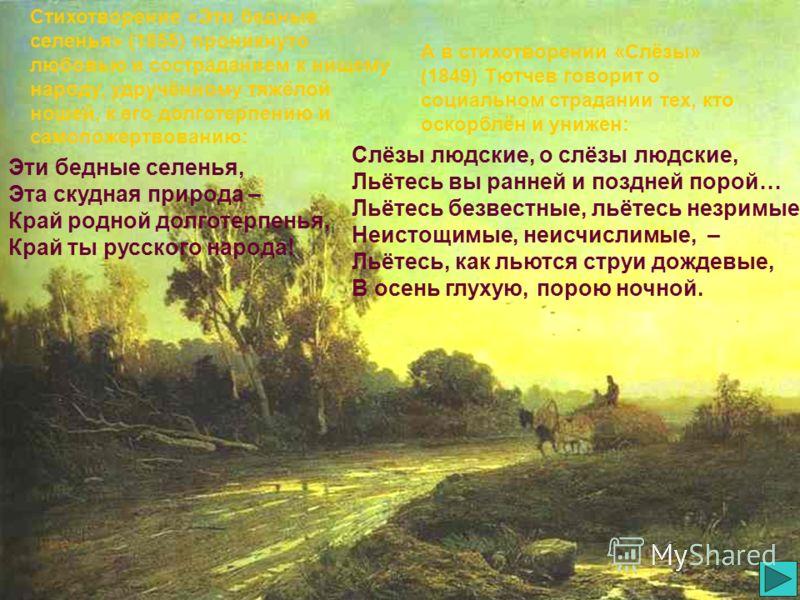 За свою долгую жизнь Тютчев был свидетелем многих «роковых минут» истории: Отечественная война 1812 года, восстание декабристов, революционные события в Европе 1830 и 1848 годов, реформа 1861 года… Все эти события не могли не волновать Тютчева и как