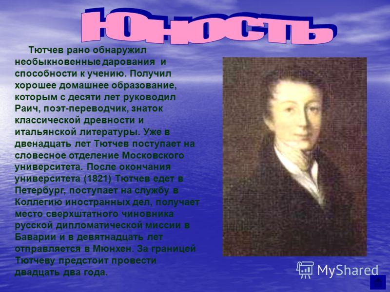 Недалеко от города Брянска, в селе Овстуг, расположенном у реки Десны, 23 ноября 1803 года родился Фёдор Иванович Тютчев в родовитой дворянской семье. Ко дню рождения отца,13 ноября, будущий поэт написал стихотворение, и называлось оно «Любезному пап