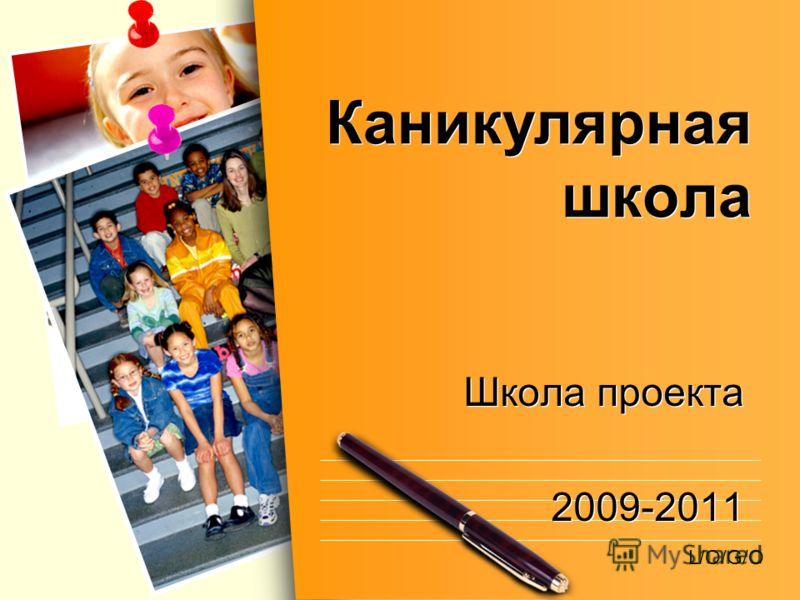 L/O/G/O Каникулярная школа Школа проекта 2009-2011 Школа проекта 2009-2011