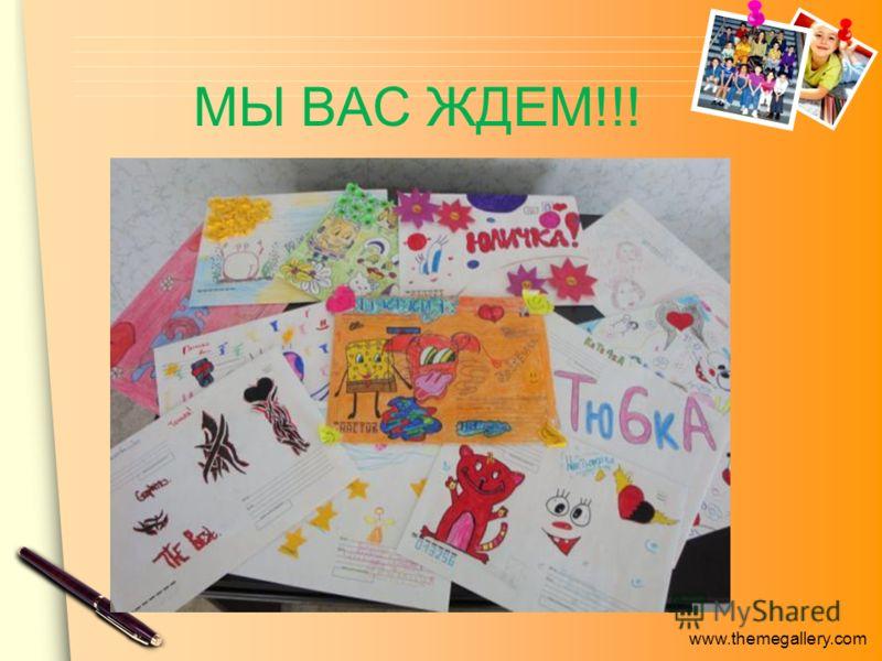 www.themegallery.com МЫ ВАС ЖДЕМ!!!