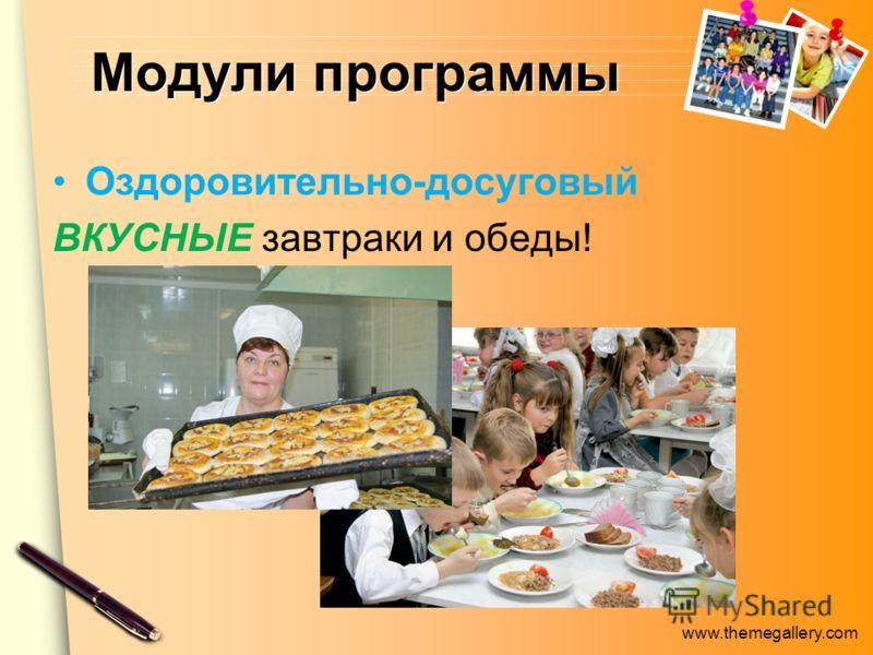 www.themegallery.com Оздоровительно-досуговый ВКУСНЫЕ завтраки и обеды! Модули программы
