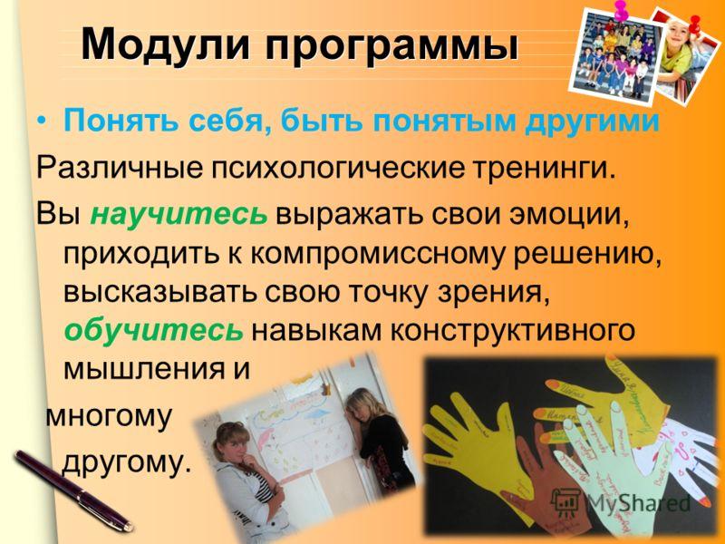 www.themegallery.com Понять себя, быть понятым другими Различные психологические тренинги. Вы научитесь выражать свои эмоции, приходить к компромиссному решению, высказывать свою точку зрения, обучитесь навыкам конструктивного мышления и многому друг