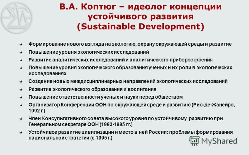 В.А. Коптюг – идеолог концепции устойчивого развития (Sustainable Development) Формирование нового взгляда на экологию, охрану окружающей среды и развитие Повышение уровня экологических исследований Развитие аналитических исследований и аналитическог