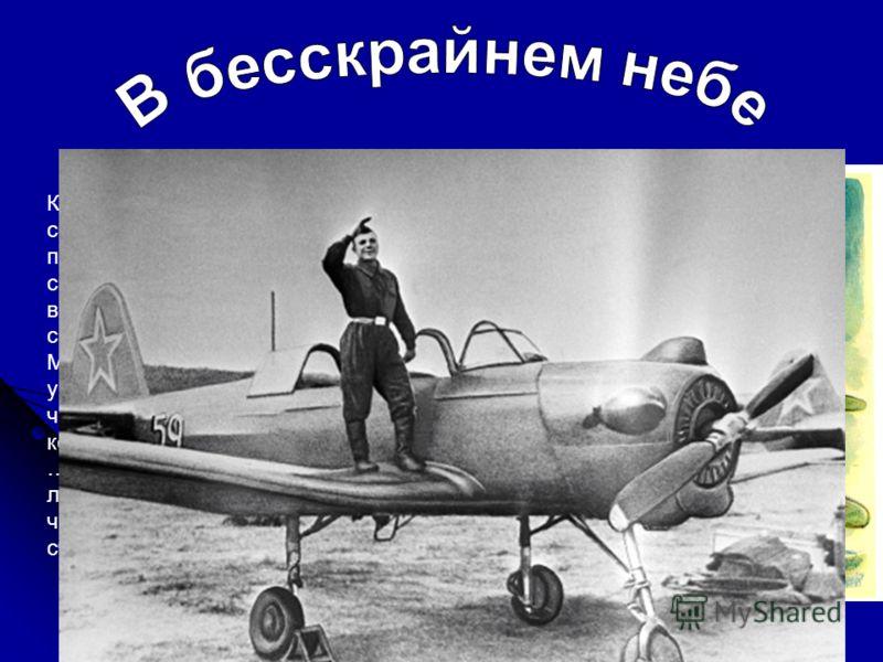 Курсант Саратовского аэроклуба Юрий Гагарин совершил первый самостоятельный полёт. Ему принадлежали и синь бескрайнего неба, и лёгкие светлые облака, и ширь земли далеко внизу. И всё это потому, что он держится в воздухе своей силой. А прежде его дер