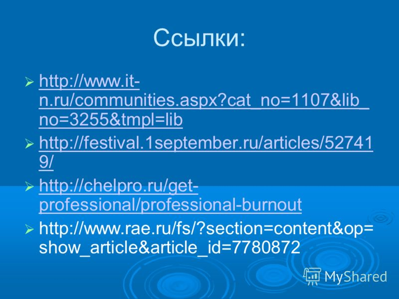 Ссылки: http://www.it- n.ru/communities.aspx?cat_no=1107&lib_ no=3255&tmpl=lib http://www.it- n.ru/communities.aspx?cat_no=1107&lib_ no=3255&tmpl=lib http://festival.1september.ru/articles/52741 9/ http://festival.1september.ru/articles/52741 9/ http