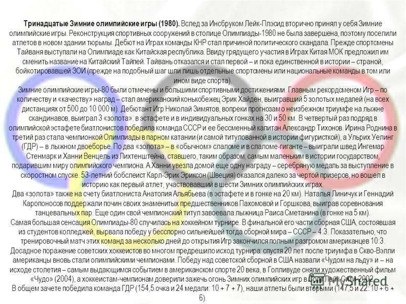 Тринадцатые Зимние олимпийские игры (1980). Вслед за Инсбруком Лейк-Плэсид вторично принял у себя Зимние олимпийские игры. Реконструкция спортивных сооружений в столице Олимпиады-1980 не была завершена, поэтому поселили атлетов в новом здании тюрьмы.