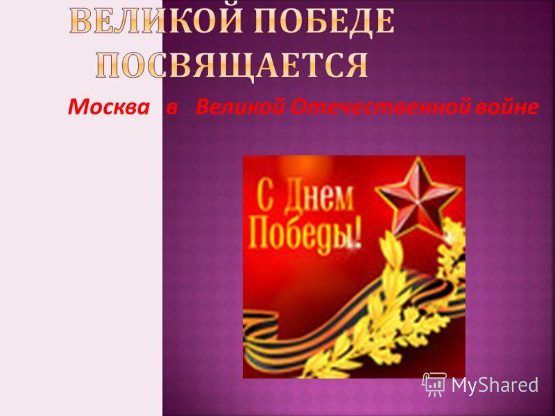 Москва в Великой Отечественной войне