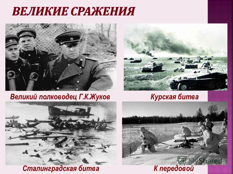 Курская битваВеликий полководец Г.К.Жуков Сталинградская битваК передовой