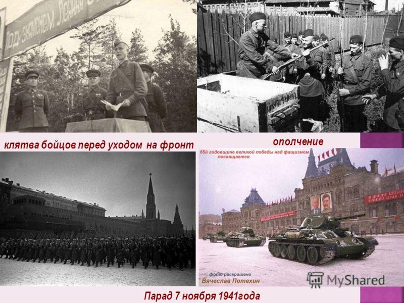клятва бойцов перед уходом на фронт ополчение Парад 7 ноября 1941года