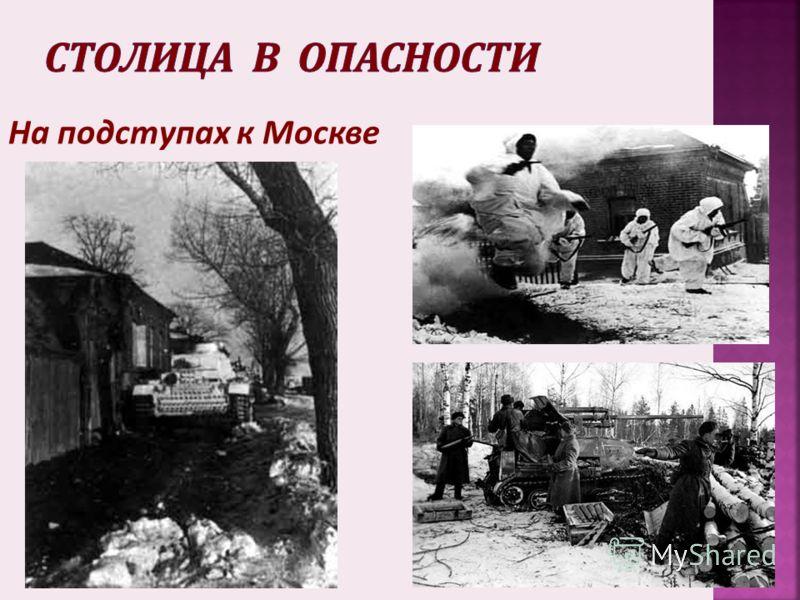 На подступах к Москве