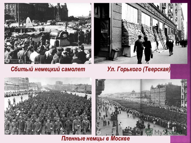 Сбитый немецкий самолетУл. Горького (Тверская) Пленные немцы в Москве