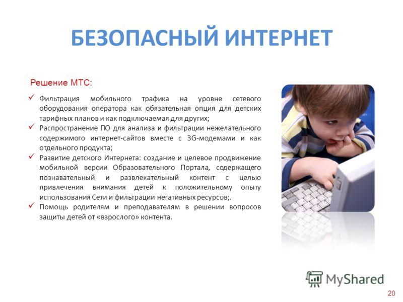 БЕЗОПАСНЫЙ ИНТЕРНЕТ Фильтрация мобильного трафика на уровне сетевого оборудования оператора как обязательная опция для детских тарифных планов и как подключаемая для других; Распространение ПО для анализа и фильтрации нежелательного содержимого интер