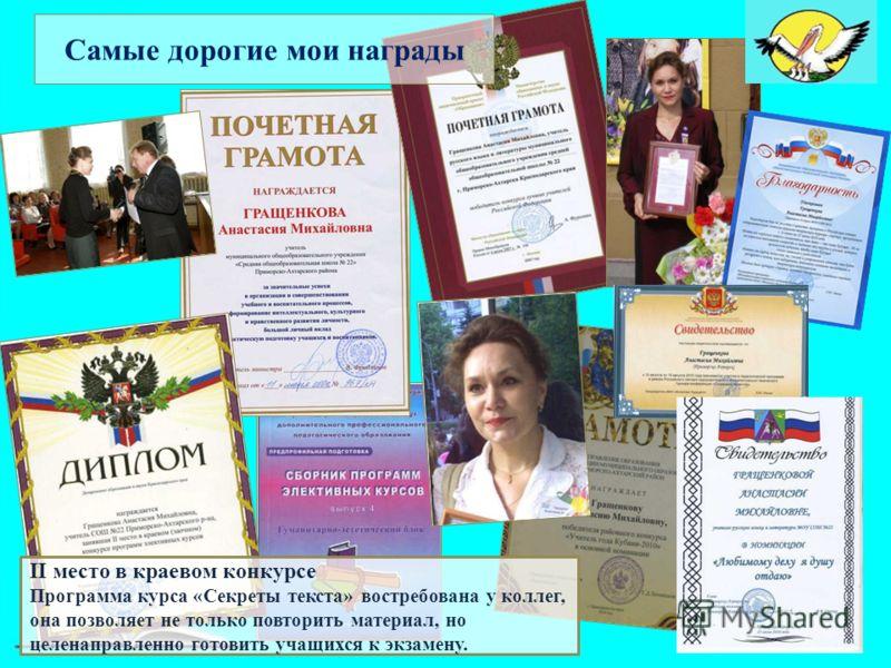 Свидетельства Российской академии образования о регистрации электронных образовательных ресурсов