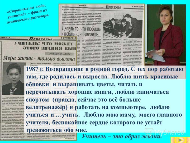 1977-1982гг. Студентка филологического факультета Казанского государственного университета. Вливаемся в пеликанью стаю. Учитель – это состояние души.