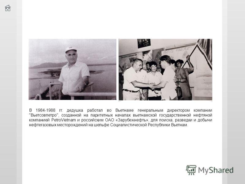 В 1984-1988 гг. дедушка работал во Вьетнаме генеральным директором компании
