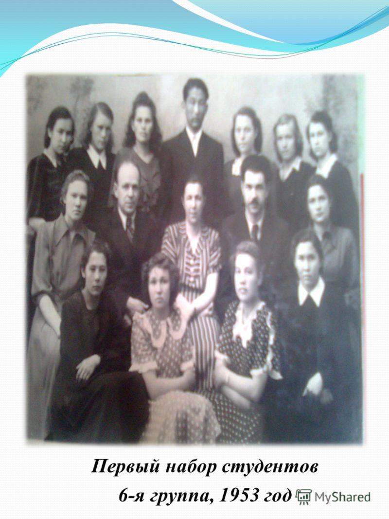 Первый набор студентов 6-я группа, 1953 год
