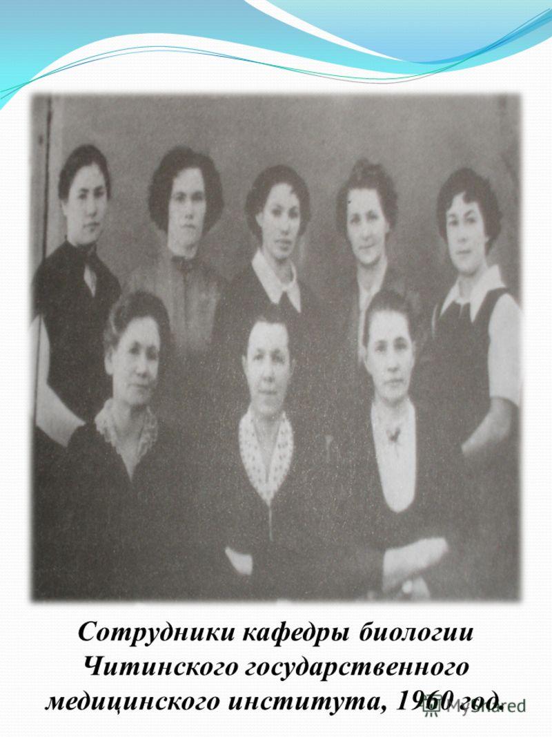 Сотрудники кафедры биологии Читинского государственного медицинского института, 1960 год.