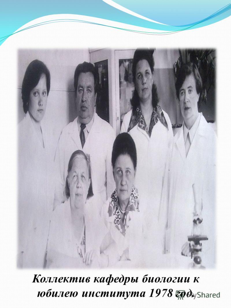 Коллектив кафедры биологии к юбилею института 1978 год.