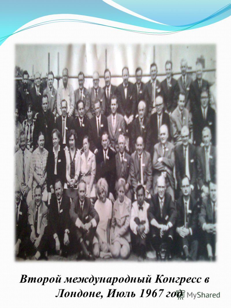 Второй международный Конгресс в Лондоне, Июль 1967 год