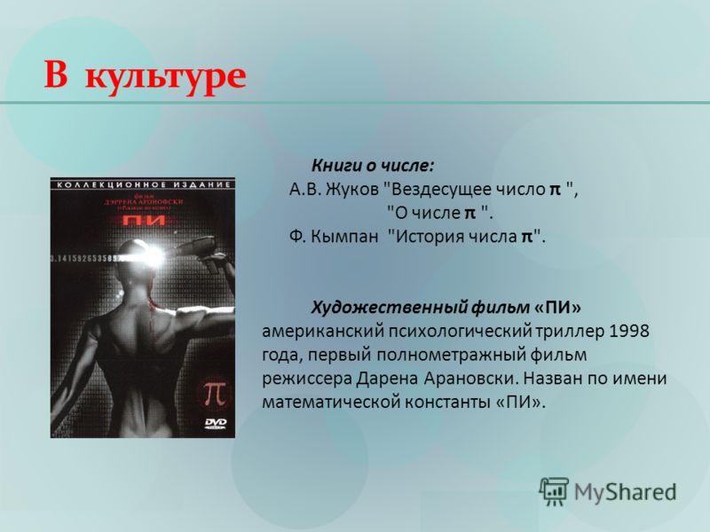 В культуре Книги о числе: А.В. Жуков