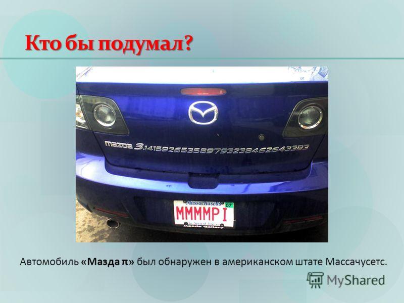 Кто бы подумал? Автомобиль «Мазда π» был обнаружен в американском штате Массачусетс.