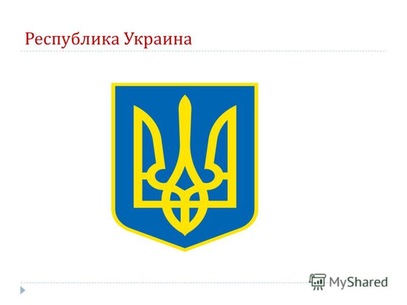 Республика Украина