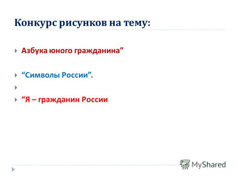Конкурс рисунков на тему : Азбука юного гражданина Символы России. Я – гражданин России