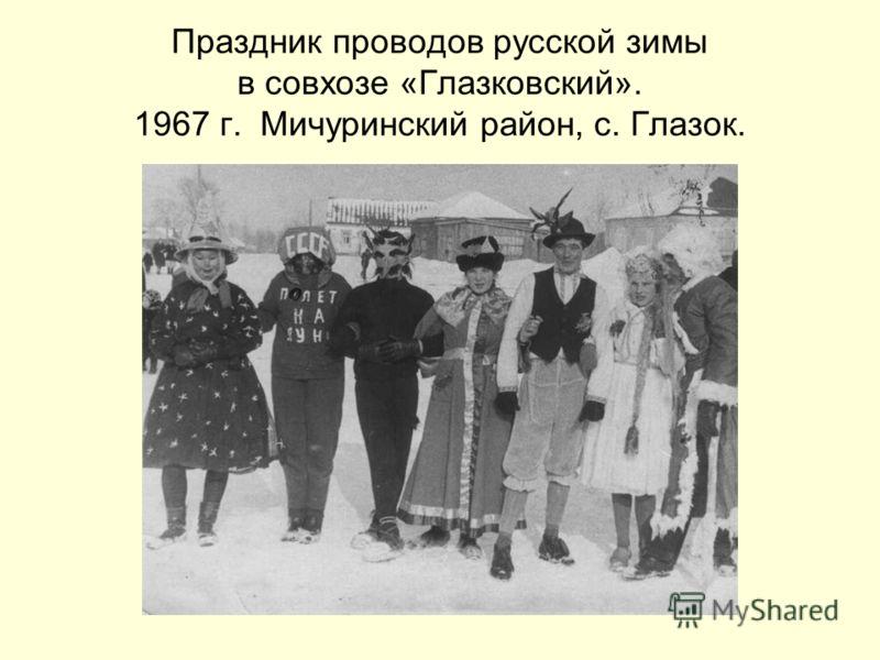 Праздник проводов русской зимы в совхозе «Глазковский». 1967 г. Мичуринский район, с. Глазок.