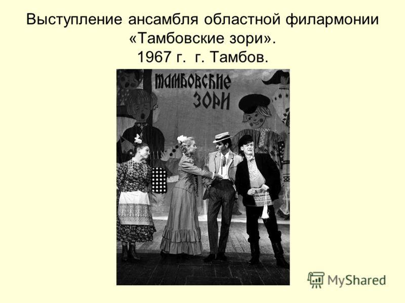 Выступление ансамбля областной филармонии «Тамбовские зори». 1967 г. г. Тамбов.
