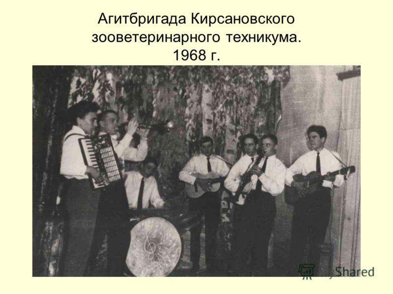 Агитбригада Кирсановского зооветеринарного техникума. 1968 г.