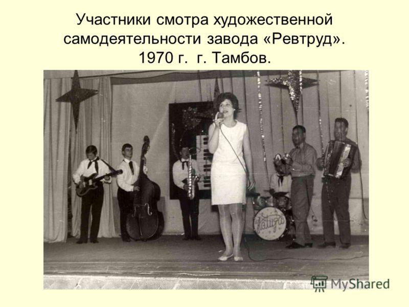 Участники смотра художественной самодеятельности завода «Ревтруд». 1970 г. г. Тамбов.