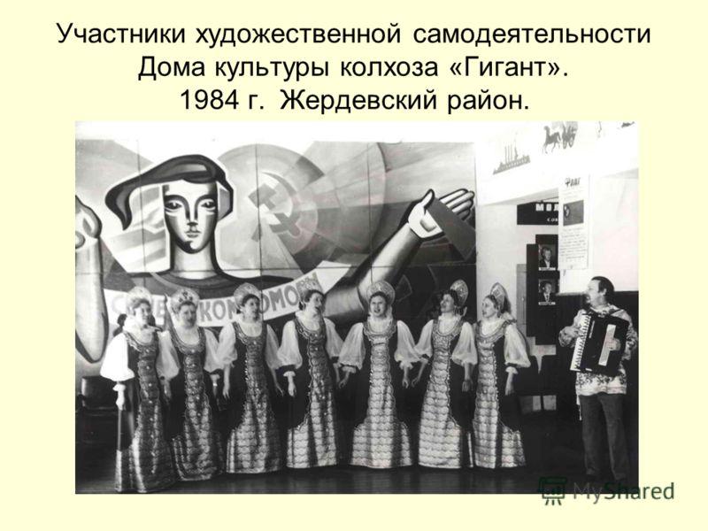 Участники художественной самодеятельности Дома культуры колхоза «Гигант». 1984 г. Жердевский район.