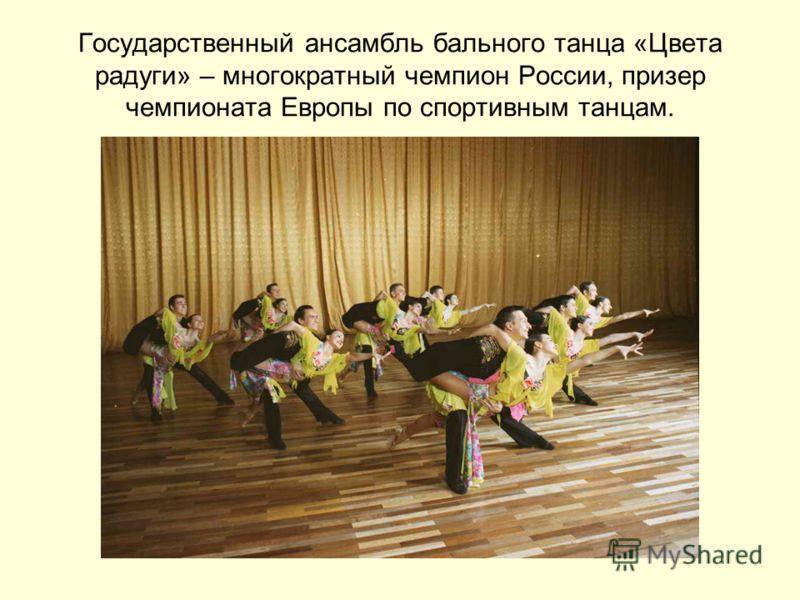 Государственный ансамбль бального танца «Цвета радуги» – многократный чемпион России, призер чемпионата Европы по спортивным танцам.