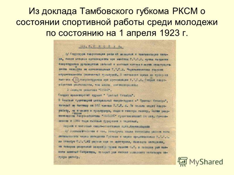 Из доклада Тамбовского губкома РКСМ о состоянии спортивной работы среди молодежи по состоянию на 1 апреля 1923 г.