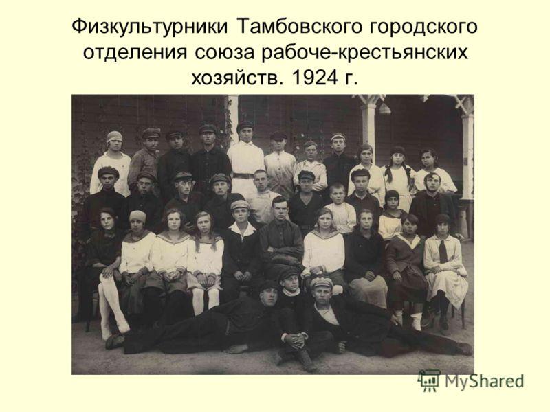 Физкультурники Тамбовского городского отделения союза рабоче-крестьянских хозяйств. 1924 г.