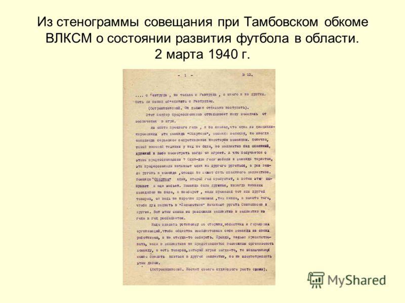 Из стенограммы совещания при Тамбовском обкоме ВЛКСМ о состоянии развития футбола в области. 2 марта 1940 г.