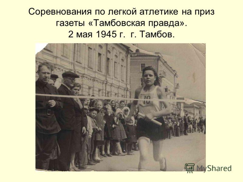 Соревнования по легкой атлетике на приз газеты «Тамбовская правда». 2 мая 1945 г. г. Тамбов.