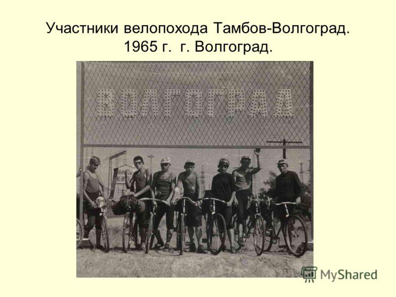 Участники велопохода Тамбов-Волгоград. 1965 г. г. Волгоград.