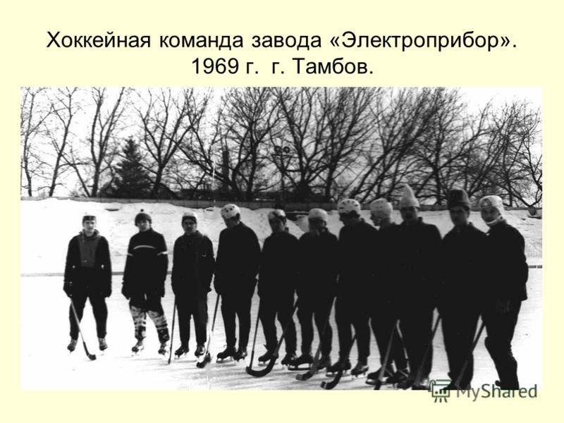 Хоккейная команда завода «Электроприбор». 1969 г. г. Тамбов.