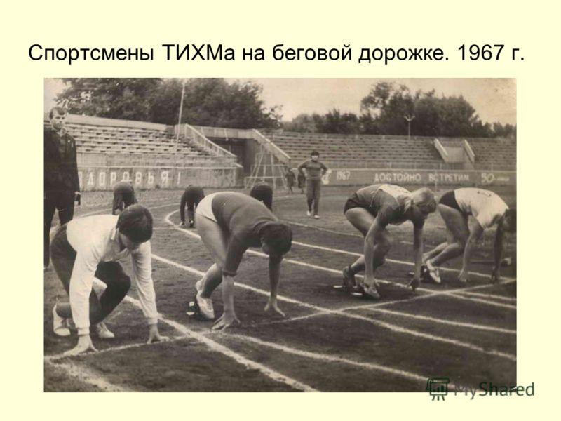 Спортсмены ТИХМа на беговой дорожке. 1967 г.