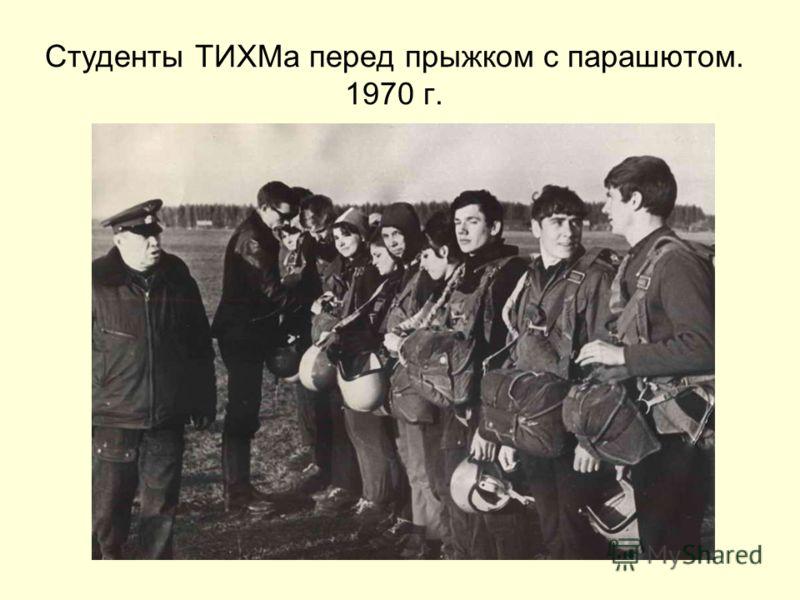 Студенты ТИХМа перед прыжком с парашютом. 1970 г.