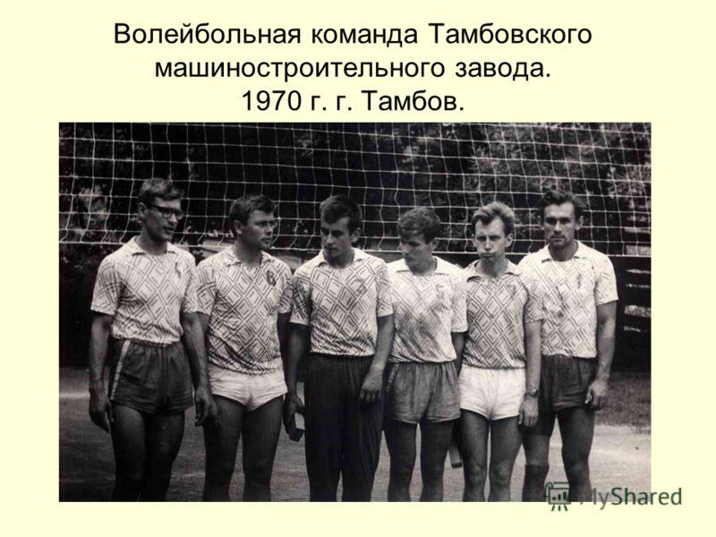 Волейбольная команда Тамбовского машиностроительного завода. 1970 г. г. Тамбов.