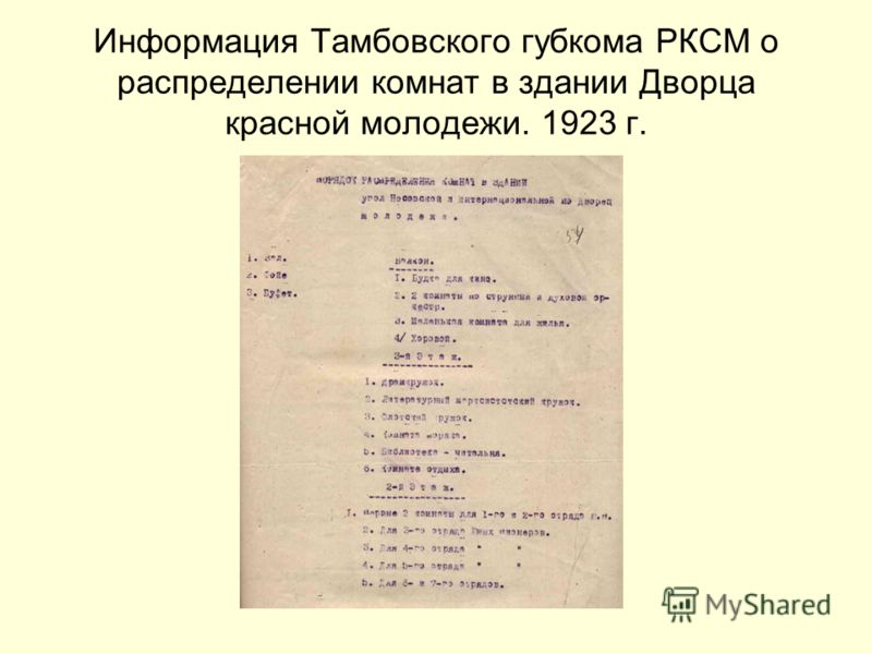 Информация Тамбовского губкома РКСМ о распределении комнат в здании Дворца красной молодежи. 1923 г.