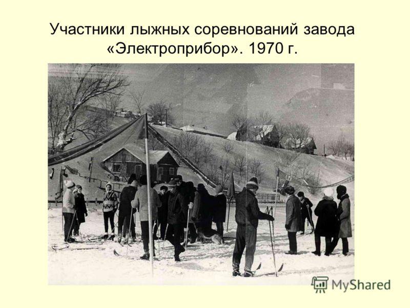 Участники лыжных соревнований завода «Электроприбор». 1970 г.
