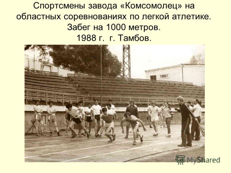 Спортсмены завода «Комсомолец» на областных соревнованиях по легкой атлетике. Забег на 1000 метров. 1988 г. г. Тамбов.